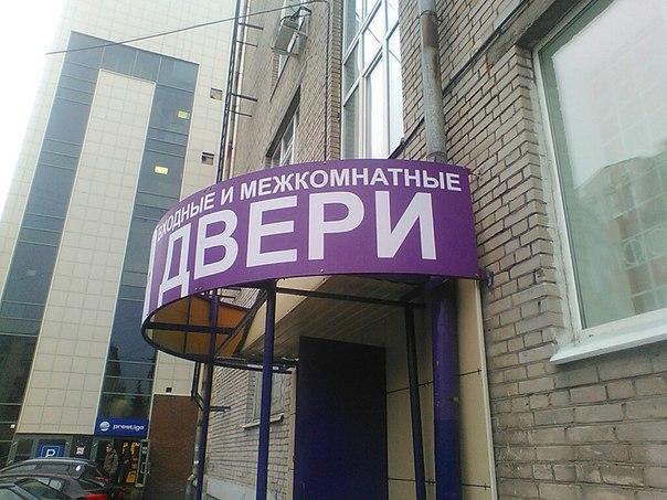 Световые короба и вывески в Архангельске