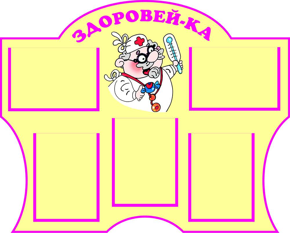 детские стенды в Архангельске