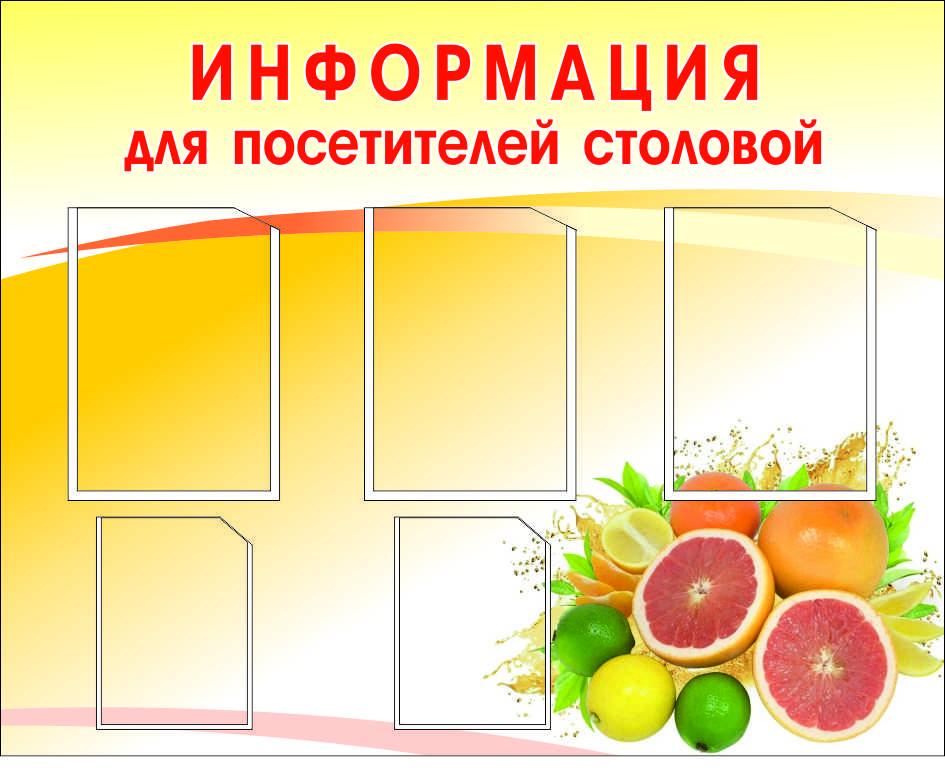 Информационные стенды в Архангельске