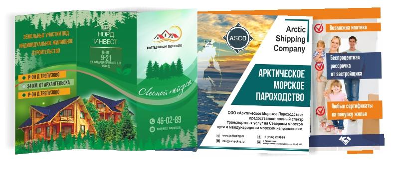 буклеты в Архангельске
